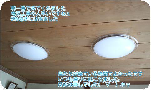 ②新しい照明
