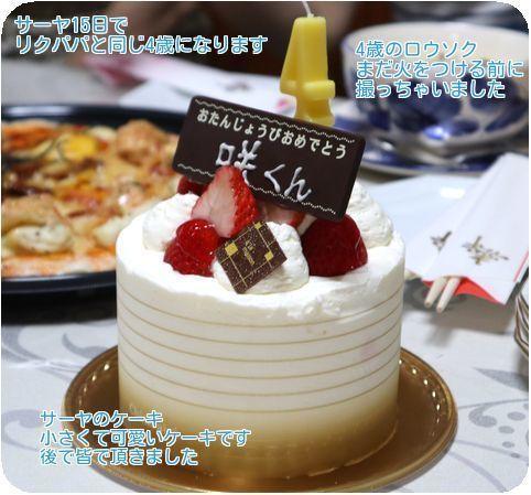 ②サーヤケーキ