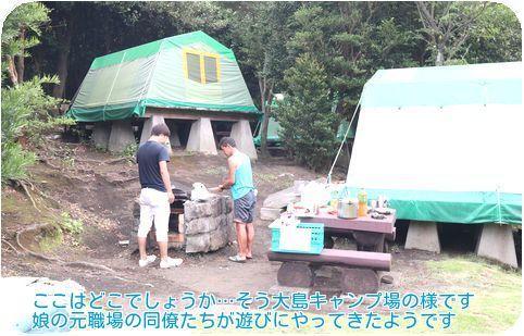 ⑤キャンプ