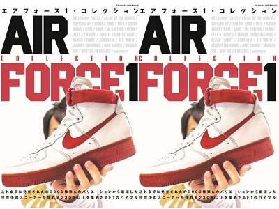 AIR-FORCE-1-COLLECTION-book.jpg