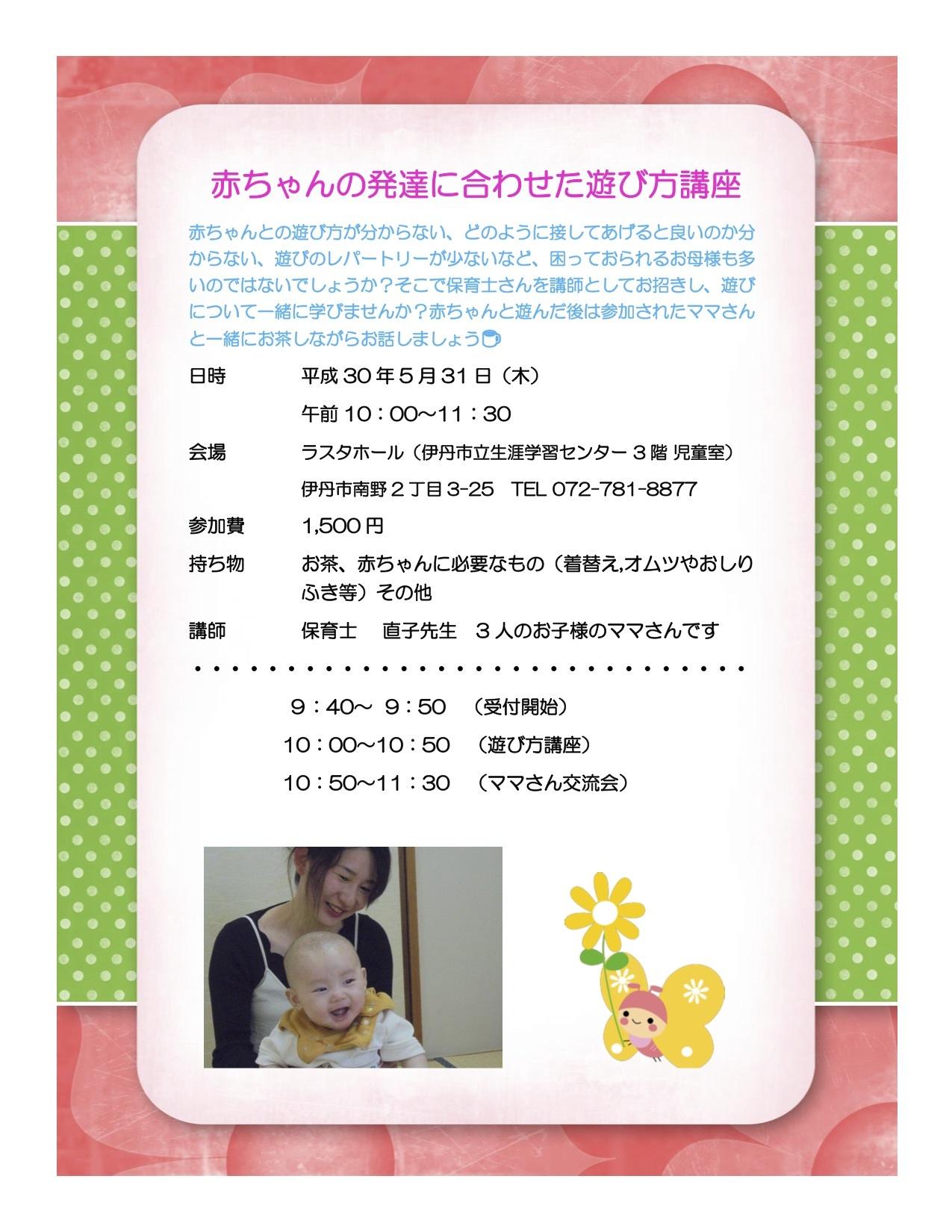 赤ちゃんの遊び方講座 ブログ用