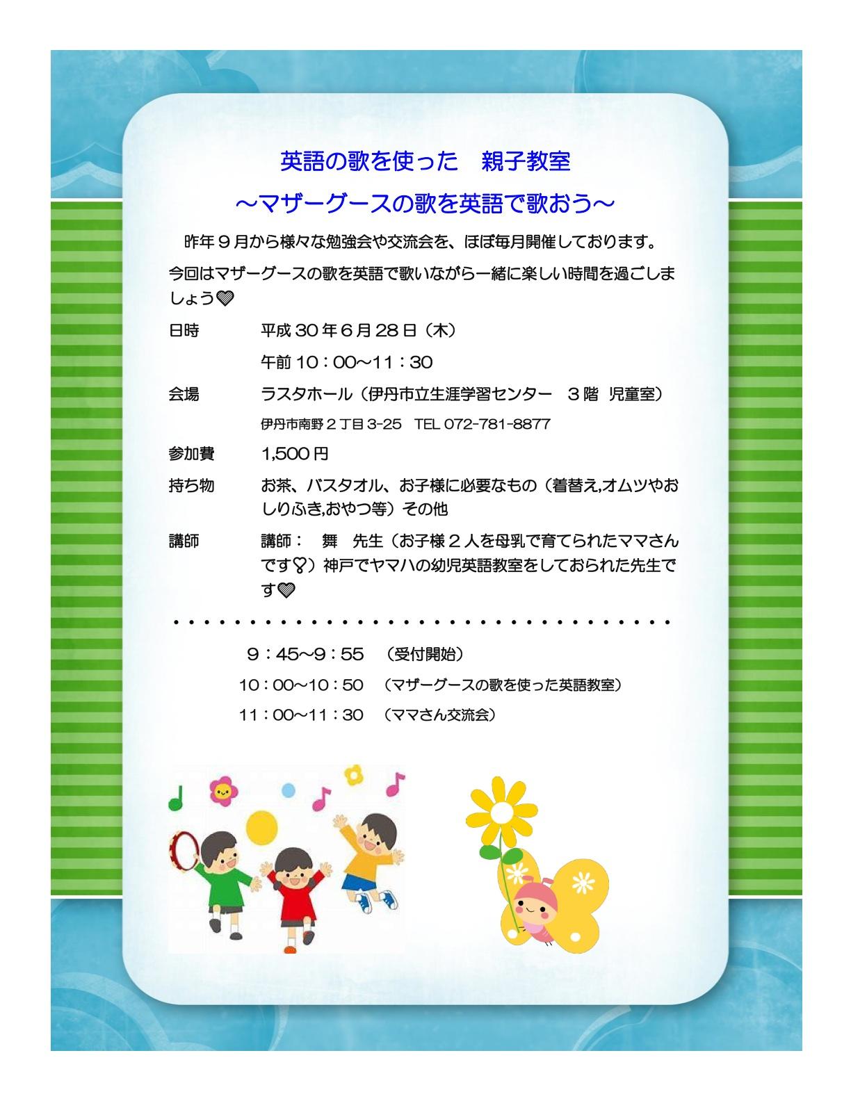 助産師 FUKUA主催 英語の歌を使った親子教室案内