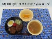 13(水)_R