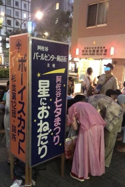 asagayatana2018e_LI.jpg