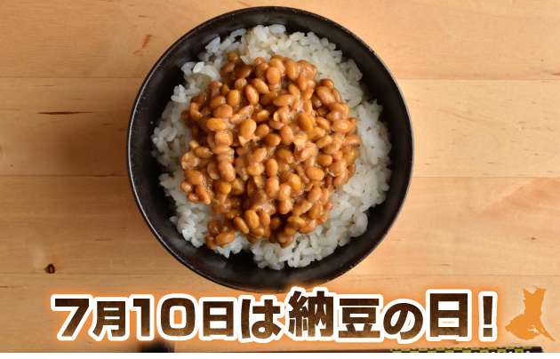 nattou0710.jpg