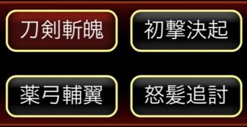 共通:刀剣斬魄