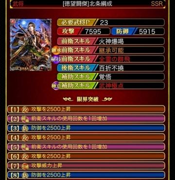 [徳望闘傑]北条綱成SSR 武将P23