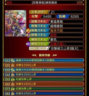 [突撃異能]榊原康政SSR 武将P21