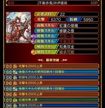 [不動赤鬼]井伊直政SSR 武将P22