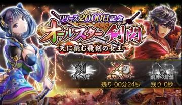 リリース2000日記念オールスター剣閃