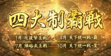 四代制覇線