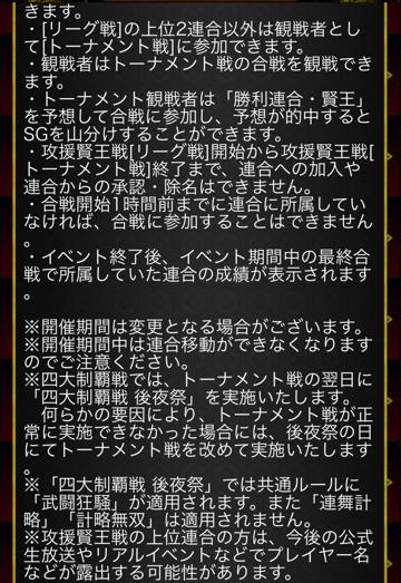 賢王戦お知らせ2