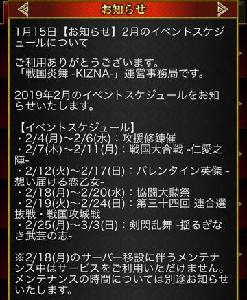 2019年2月イベントスケジュール