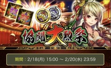 協闘大勲祭201902