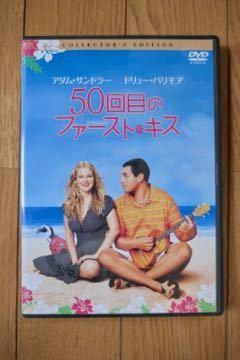 50回目のファーストキス - 1 (1)