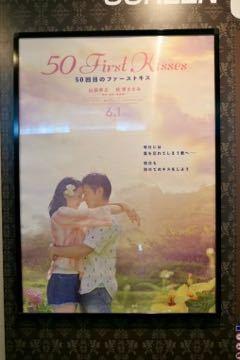 50回目のファーストキス - 1