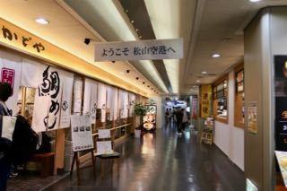 松山空港 - 1 (5)