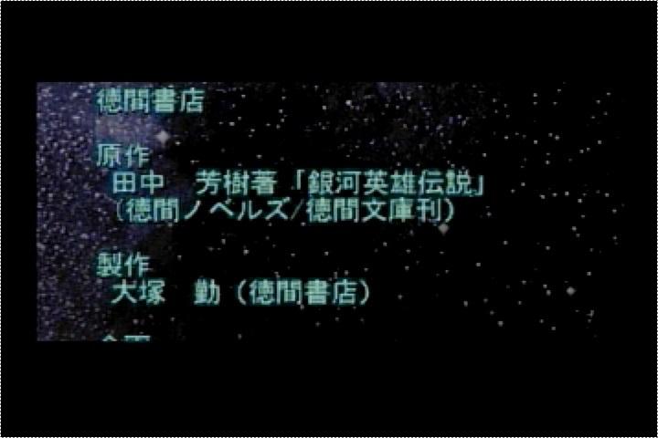 銀河英雄伝説 PLUS