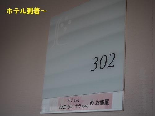 24ホテル到着