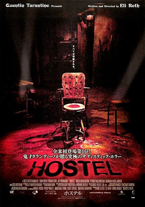 ホステル (2005)