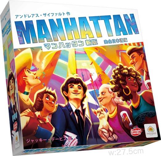 マンハッタン(2018年版、日本語版):箱