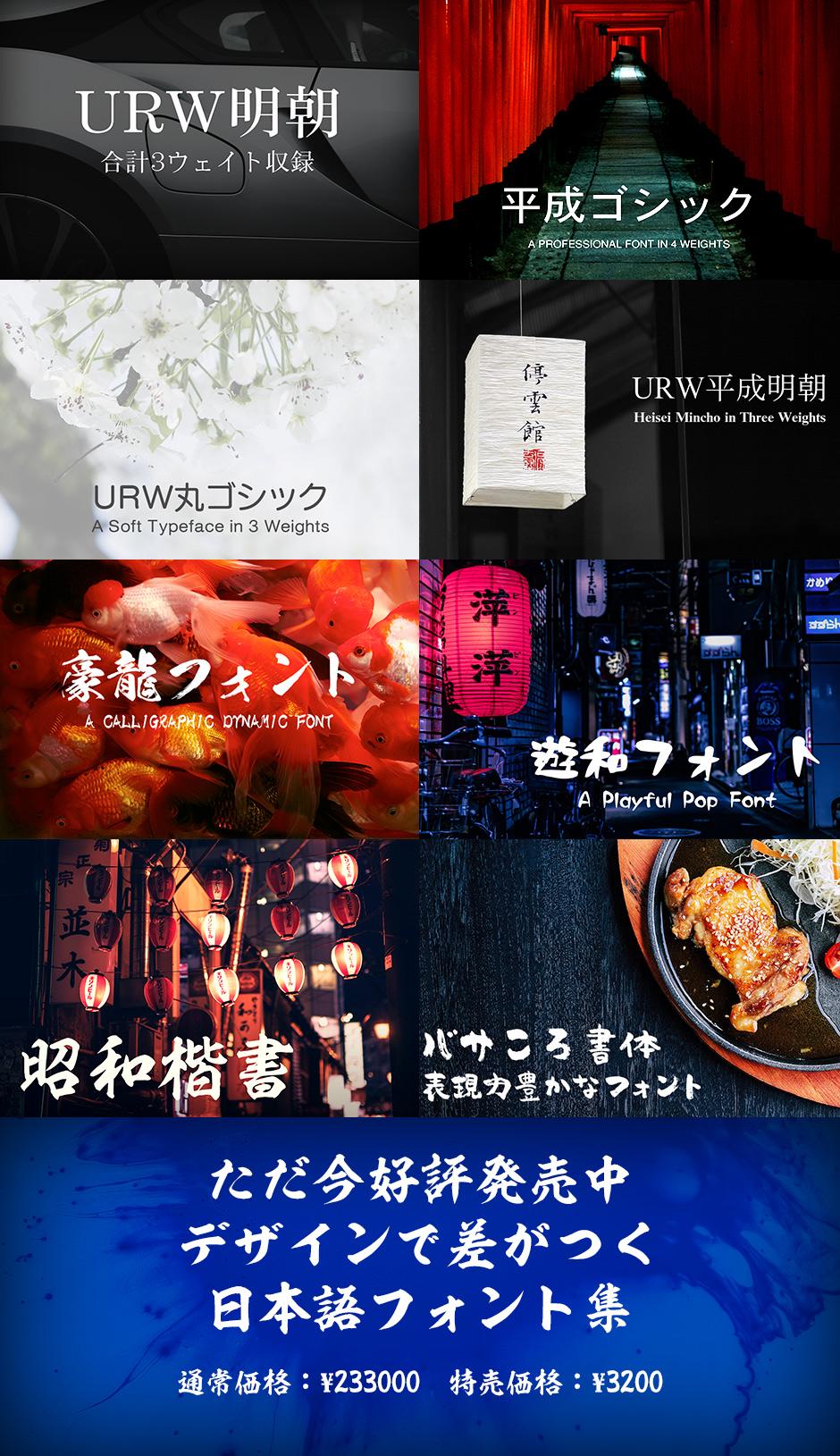 Japan-Font-Bundle-Grid2.jpg