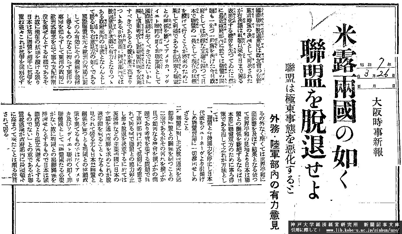 昭和7年3月26日 大阪時事新報 米露両国の如く連盟を脱退せよ