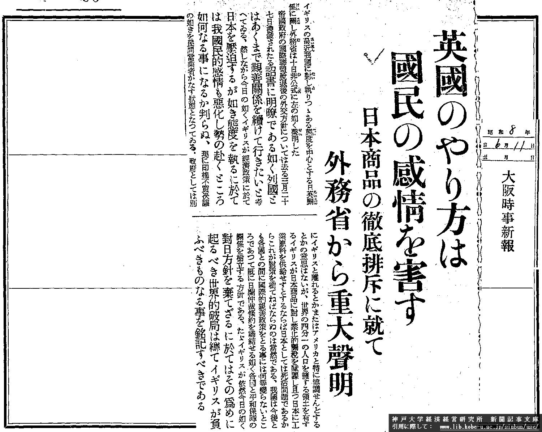 昭和8年6月11日 大阪時事新報 英国のやり方は国民の感情を害す