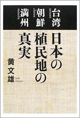 日本植民地の真実
