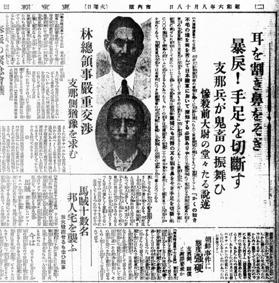 昭和6年8月18日付 東京朝日新聞