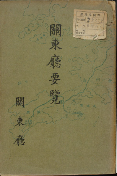 関東庁要覧 大正12年版