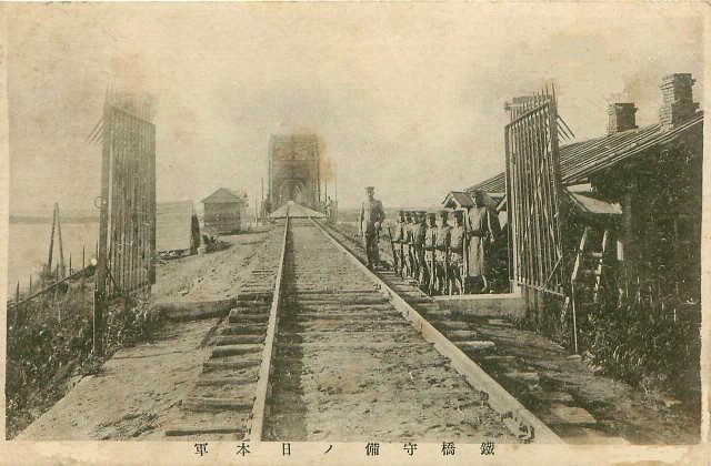 鉄橋守備の日本軍
