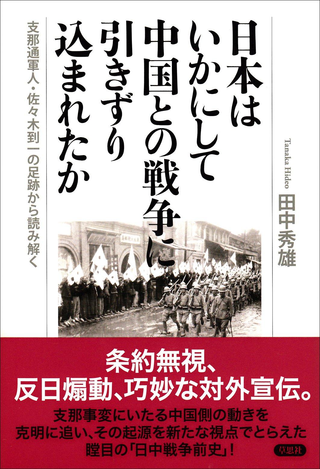 日本はいかにして中国との戦争に引きずりこまれたか