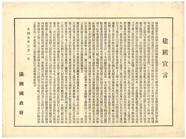 満州国建国宣言