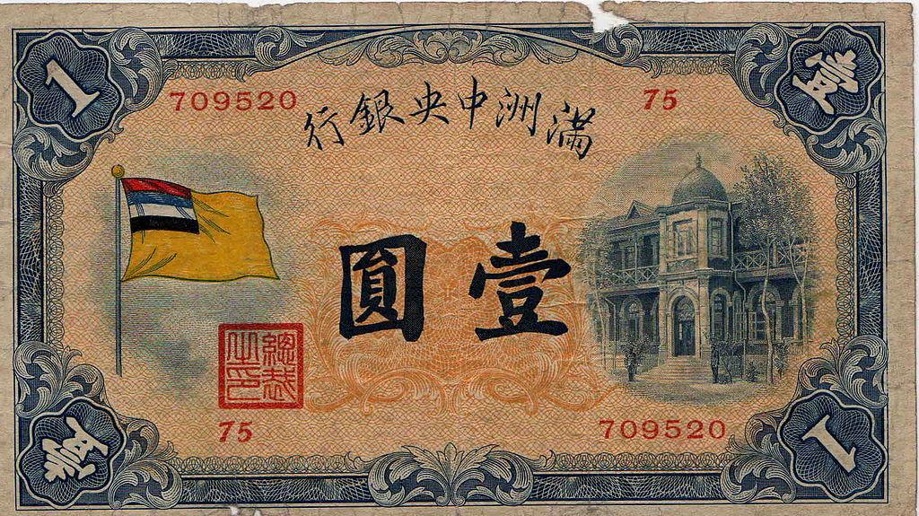 満州中央銀行が発行した最初の一円紙幣