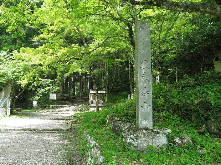 鳳来寺山登り口
