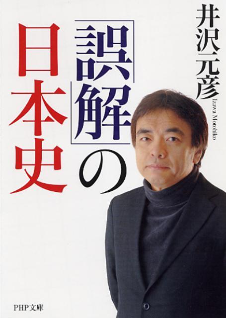 誤解の日本史