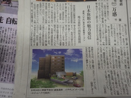 愛媛新聞ホテル八千代記事