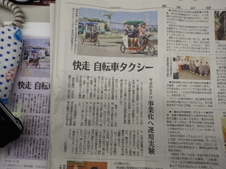 愛媛新聞自転車タクシー記事