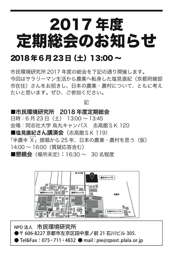市民研総会2018