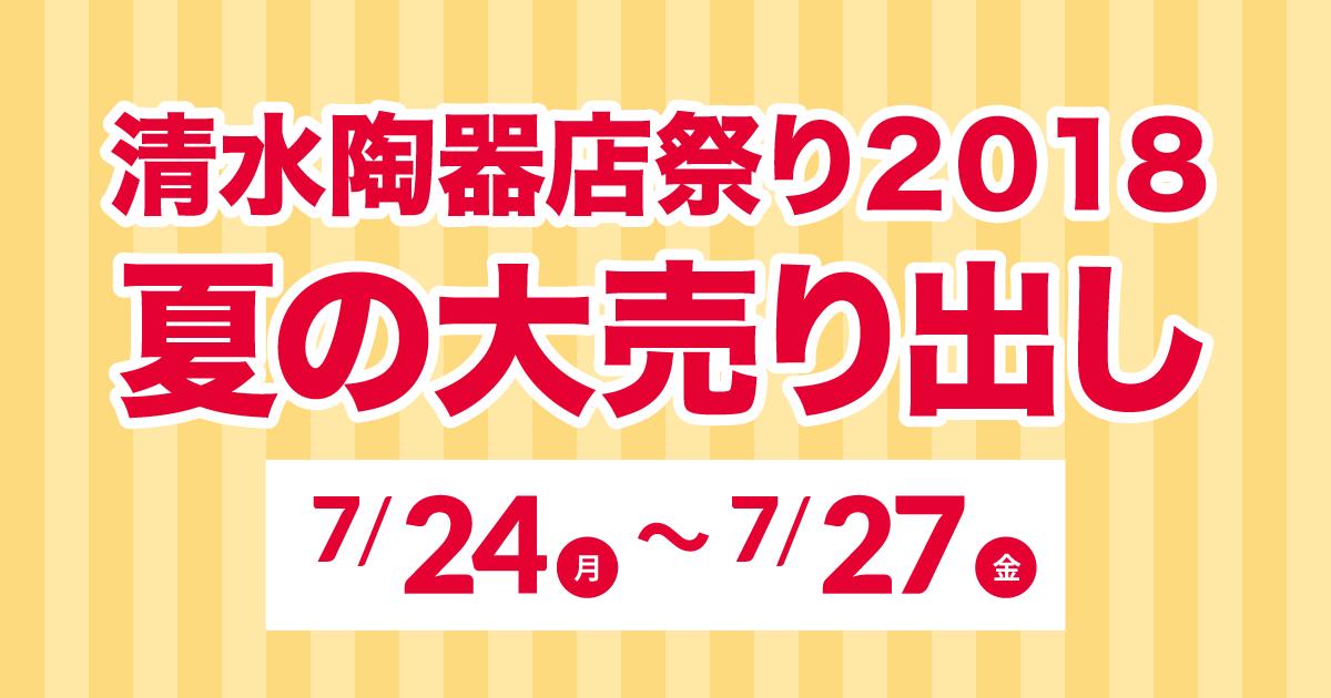 bana-natsumatsuri2018.png