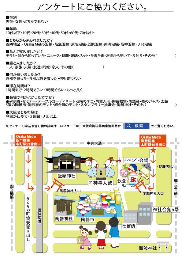 大阪せともの祭2018 A4チラシ裏
