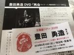 毎年恒例・豊田勇造さんライブ