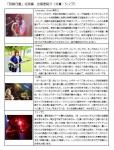 20180824北見編 出演者紹介