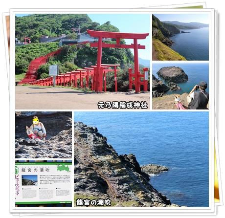 元乃隅稲成神社2