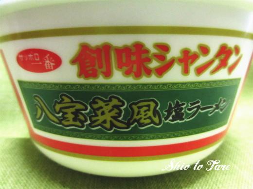 IMG_7612_20180716_01_サッポロ一番 創味シャンタン 八宝菜風塩ラーメン