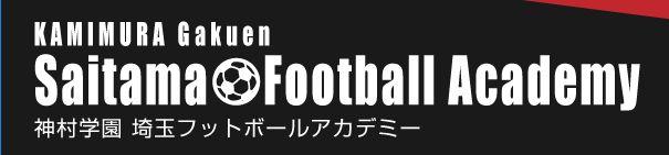 神村学園 埼玉フットボールアカデミー