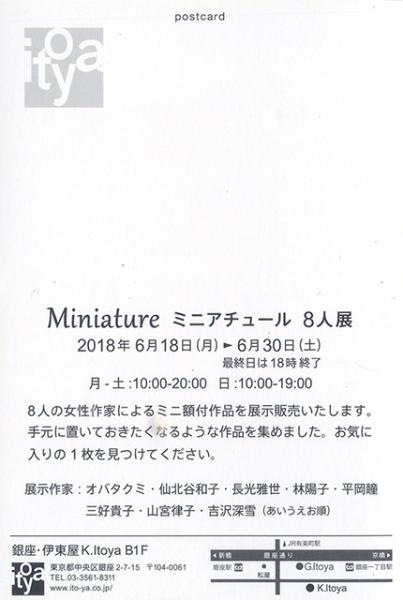 miniatureDM2.jpg