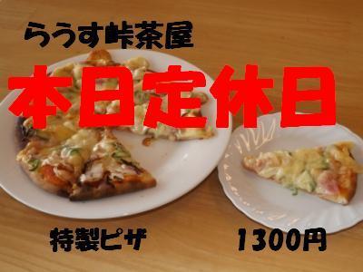 ピザ 定休