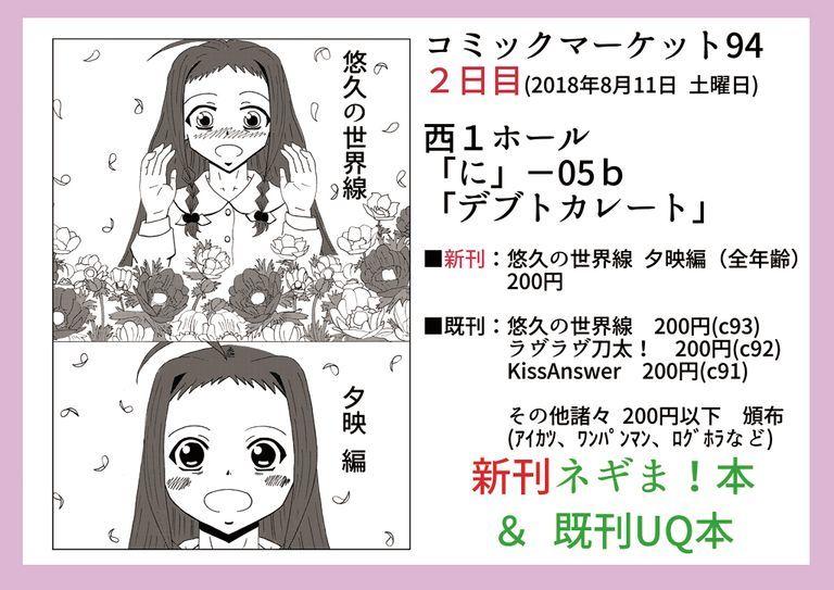 180804_kokuchi_result.jpg